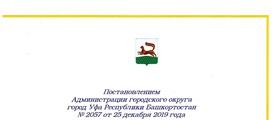 Почетная грамота Администрации ГО г. Уфа