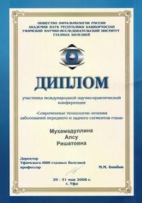 Диплом участника международной научно-практической конференции «Современные технологии лечения заболеваний переднего и заднего сегментов глаза»