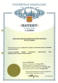 Патент на изобретение «Способ определения плотности ядра хрусталика»