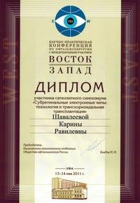 Диплом участника симпозиума «Субретинальные электронные чипы: технология и трансхоридальная транслантация»