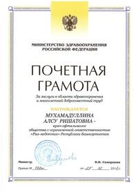 Почетная грамота министра здравоохраниения Российской Федерации