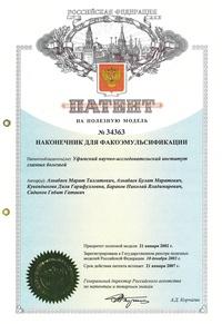 Патент на полезную модель «Наконечник для факоэмульсификации»