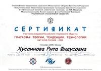 Сертификат участника заседания Российского глаукомного общества