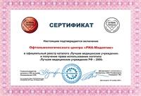 Сертификат о включении в официальный реестр каталога «Лучшие медицинские учреждения»