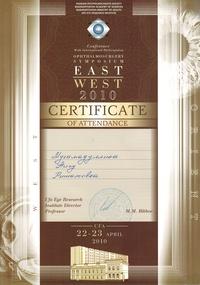 Сертификат участника офтальмологического симпозиума «Восток-Запад 2010»