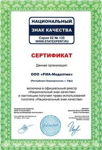 Сертификат о включении в официальный реестр «Национальный знак качества»