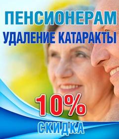 Акция для пенсионеров!!!