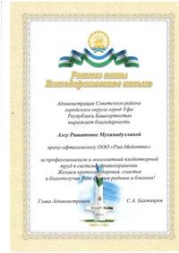 Благодарственное письмо администрации Советского района г. Уфы