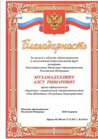 Благодарность Министра здравоохранения Российской Федерации