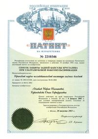 Патент на изобретение «Способ защиты задней капсулы хрусталика при ультразвуковой факоэмульсификации»