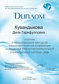 Диплом участника IX Международной ежегодной научно-практической конференции «Современные технологии катарактальной и рефракционной хирургии — 2008»