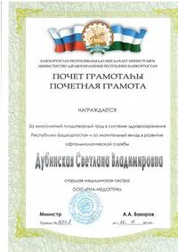 Почетная грамота министра Здравоохранения Республики Башкортостан