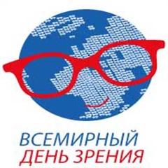 Всемирный Деньзрения.