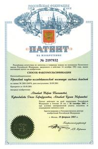 Патент на изобретение «Способ факоэмульсификации»
